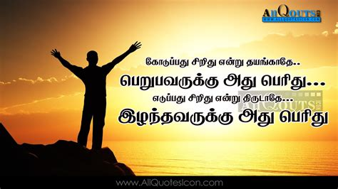 tamil wallpapers with motivational quotes quotesgram inspirational quotes in tamil archives hd wallpapers best