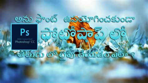 telugu photoshop fonts how to type telugu in photoshop without using anu font