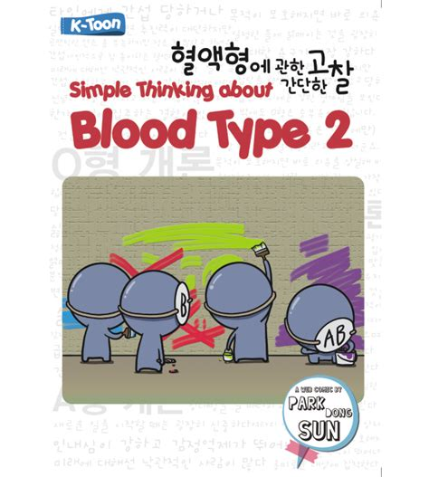 Simple Thingking About Blood Type 4 book review simple thinking about blood type 2 my journal of