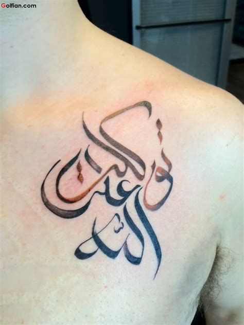 arabic tattoos for men 70 best arabic design arabic calligraphy