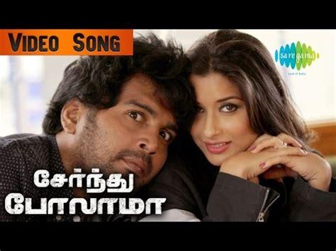 youtube new tamil movie songs serndhu polama snehitha enna aachu ennakku new tamil