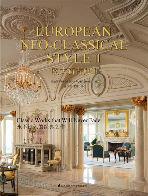 European Style Home european neo classical style ii by hi design international
