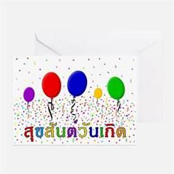 muay thai birthday cards thai birthday greeting cards card ideas sayings