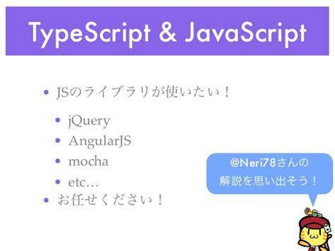 format date using typescript typescript 型定義ファイルのある開発 typescript勉強会 vsハッカソン倶楽部