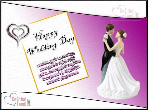 20  Tamil Wedding Day Greetings And Kavithai