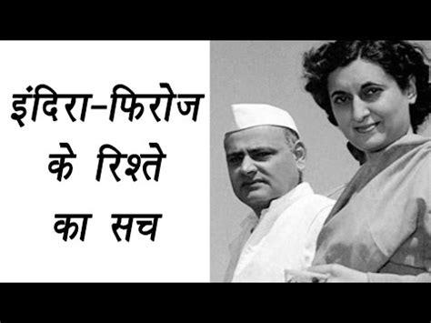 biography of feroze gandhi in hindi feroze gandhi