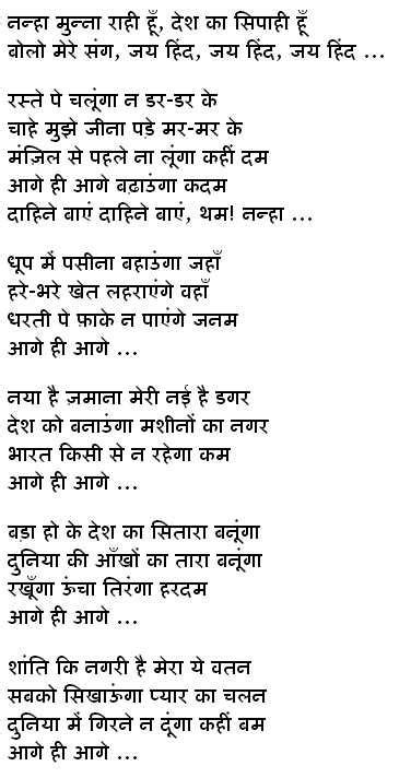 Nanha Munna Rahi Hoon Lyrics (Son Of India)