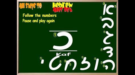 Letter Closing Hebrew Hebrew Alphabet Alef Bet Handwriting Script Letters אלף בית Lesson 2 Part 1