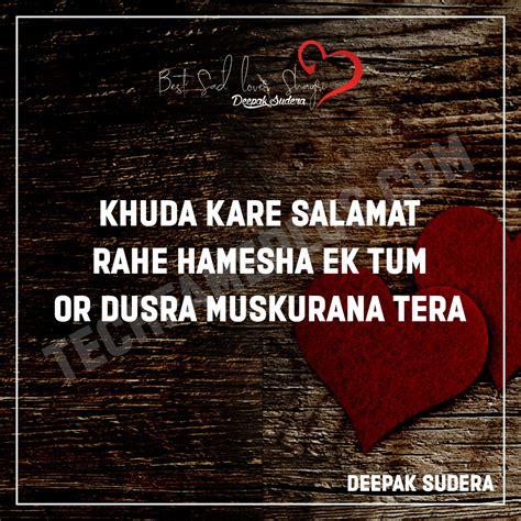 top  heart touching love shayari quotes techfameplus