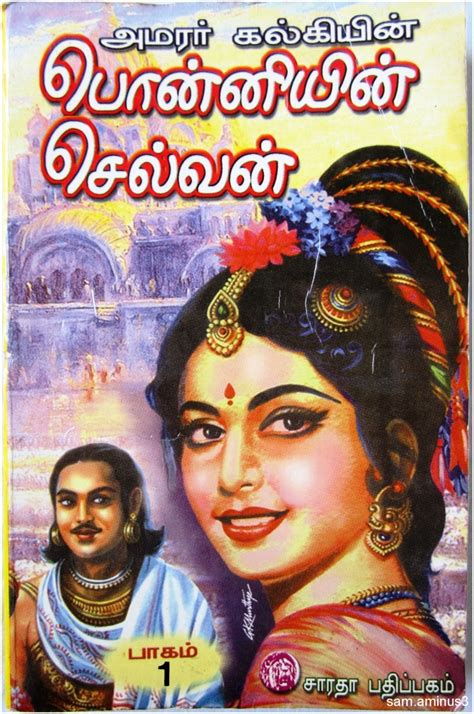 ponniyin selvan book with pictures ponniyin selvan tamil novel design photos kt