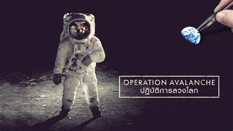 Watch Operation Avalanche 2016 Full Movie Operation Avalanche ปฏ บ ต การลวงโลก Official Trailer Sub Thai Youtube