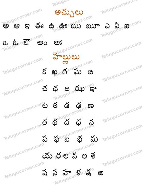 Letter Chico Lyrics Worksheets Vowels All In Telugu Aksharalu Chicochino Worksheets And Printables