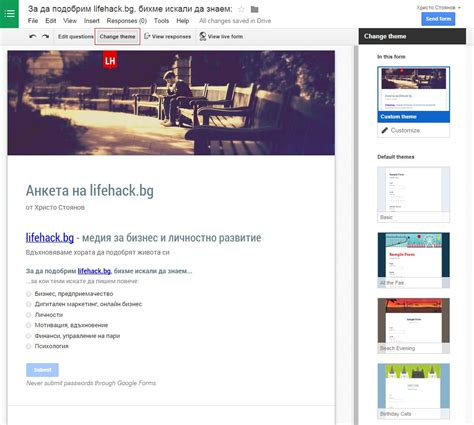 themes in google forms как да направим анкета с google forms