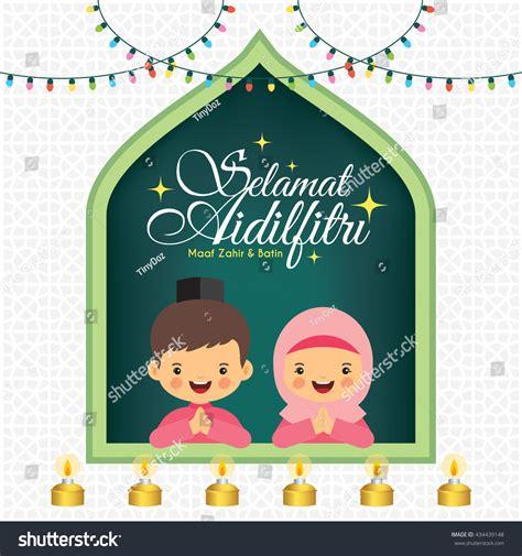 wallpaper raya cute hari raya aidilfitri vector illustration cute stock vector