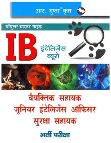 Books For Entrance Of Mba Ib by Books For The Examination For Ministry Of Home Affairs