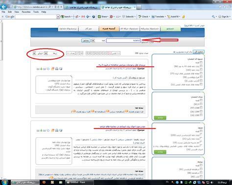 ir dissertation topics write my paper irandoc thesis ac ir 2017 09 29