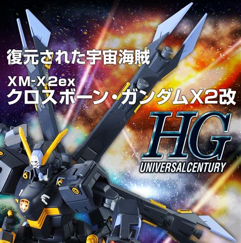 Gundam Hg 1144 Crossbone Gunpla High Grade hguc 1 144 xm x2ex crossbone gundam x2 hobby frontline