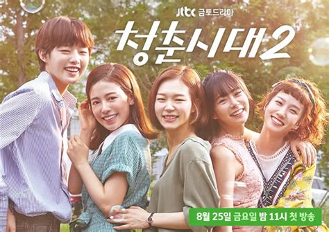 dramafire age of youth dramafire age of youth 2 age of youth 2 187 g 252 ney kore