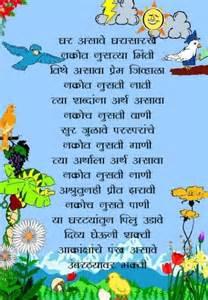 ghar asave gharasarakhe marathi kavita pinterest