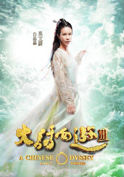 film chinese odyssey a chinese odyssey part three bravemovies com watch