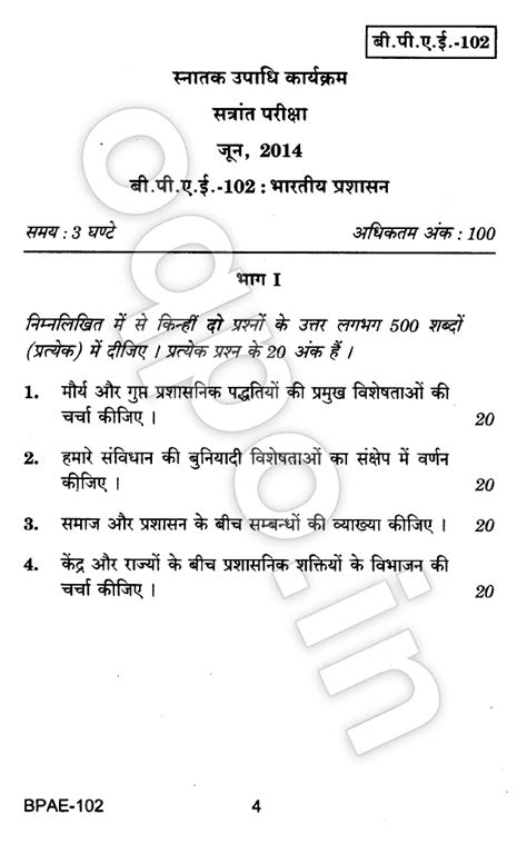 Ignou Mba Question Papers June 2014 by Ignou Bpae 102 Indian Administration Question Paper June