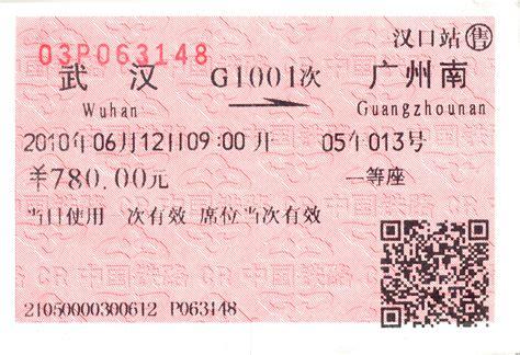 go fan high tickets china xi high speed rail to wuhan and nanjing nanjing