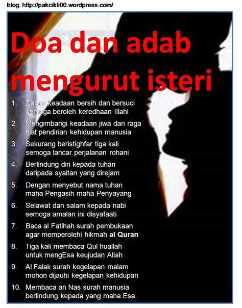 doa doa dan amalan untuk suami isteri yang menghadapi doa dan adab mengurut isteri jalan akhirat