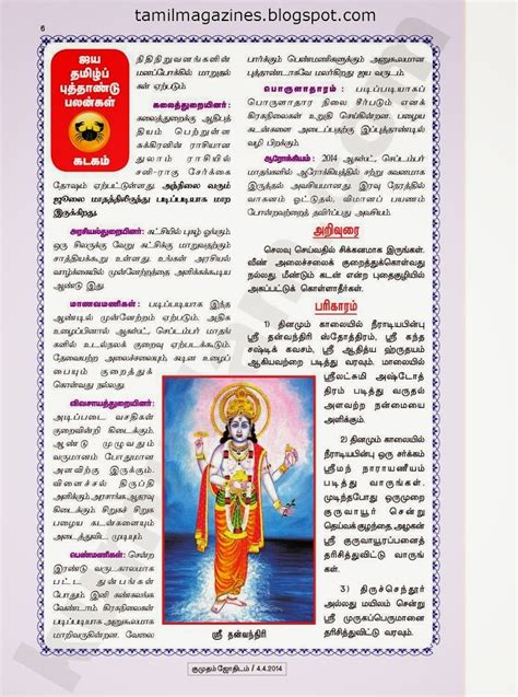new year forecast 2015 2015 rasi palan welcome to rasi palan 2014 in tamil guru peyarchi palangal 2014