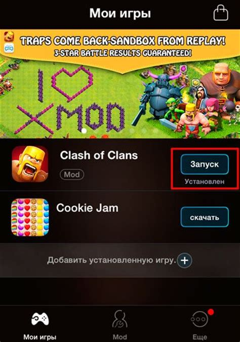 x mod game ios clash of clans xmodgames как установить на ios софт