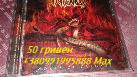 Cd Krisiun Works Of Carnage в продаже cd krisiun works of carnage fono 8 стр