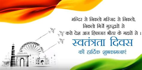 happy independence day status images  hindi  august