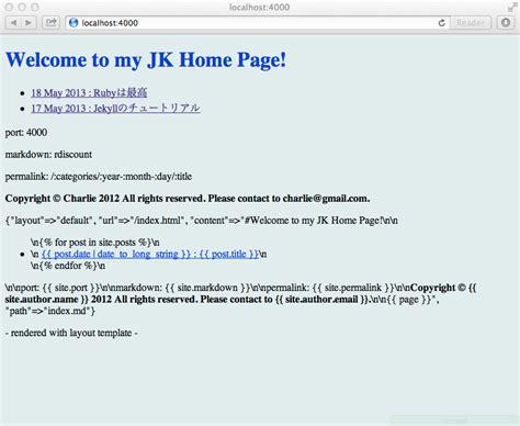 jekyll layout default jekyllいつやるの ジキやルの 今でしょ