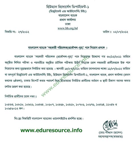 appointment letter format civil engineer cover letter sle bangladesh resumedoc