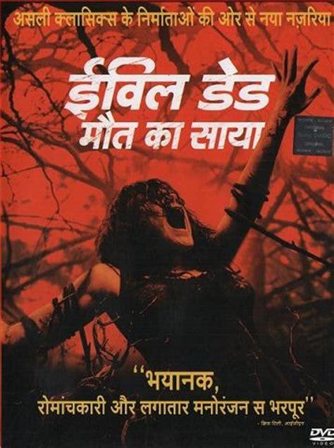 Evil Dead Film In Hindi | evil dead 2013 hindi dubbed movie watch online pz watch