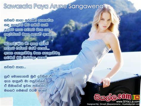 gretion ananda song sawasata paya arune sangawena sanda natuwata gration