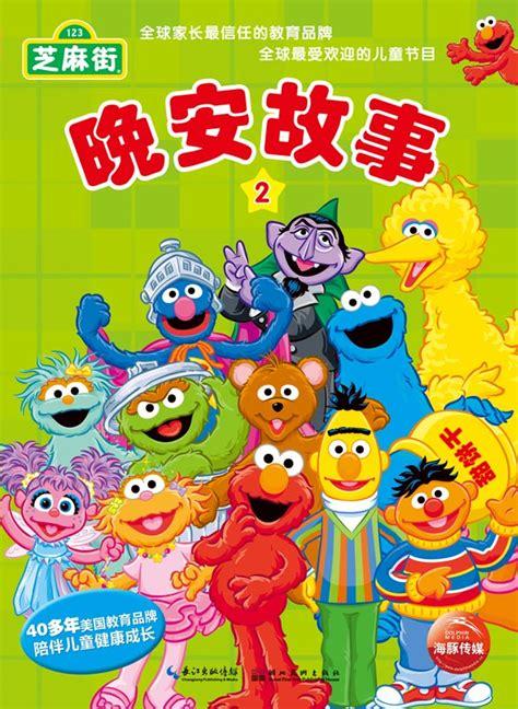 wallpaper elmo and friends 芝麻街系列图画书 新浪亲子 新浪网