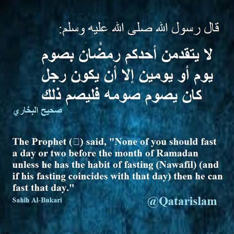 when do i start fasting for ramadan fasting ramadan hadith and arabic hadith