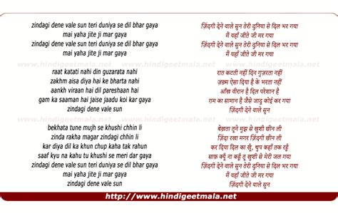 Cabin In The Woods Lyrics by Tu Meri Zindagi Hai Song Lyrics Bollywoodlyricscom