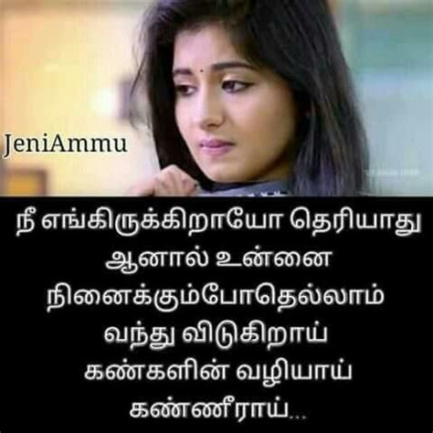 davit tamil movie feeling line 116 best images about tamil quotes on pinterest stupid