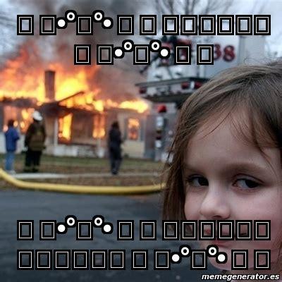 Disaster Girl Meme Generator - meme disaster girl 176 176 ى الحياة 176 176