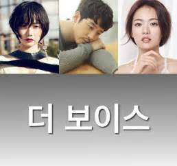 download film drama korea i hear your voice upcoming korean drama quot the voice quot hancinema the