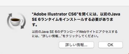 adobe illustrator cs6 you need a java se 6 runtime macos sierra でillustrator cs6を起動したらjava se 6が必要 ソフト価格
