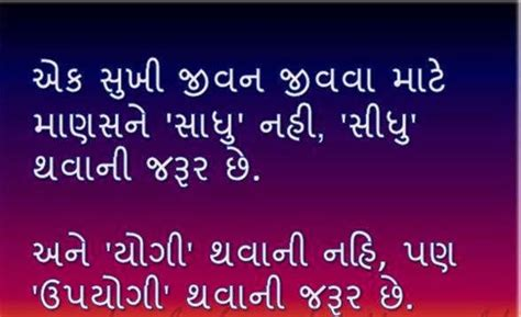Wedding Gujarati Font by Gujarati Quotes On Marriage Quotesgram