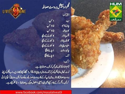 hot wings recipe masala tv kfc chicken wings recipe by chef zakir