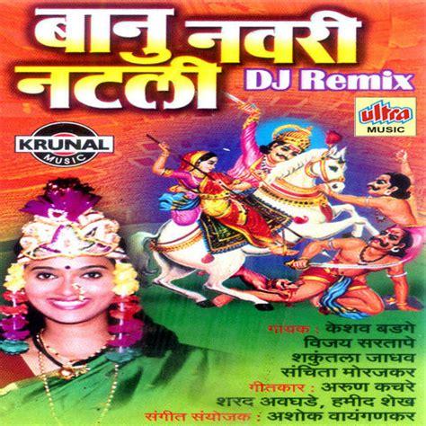 download dj remix marathi mp3 songs pivalya bhandaryach limbu de mp3 song download banu navri