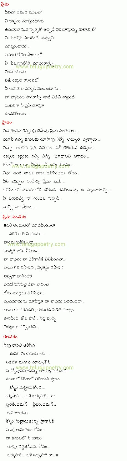 up letters in telugu forest letter 21 telugu