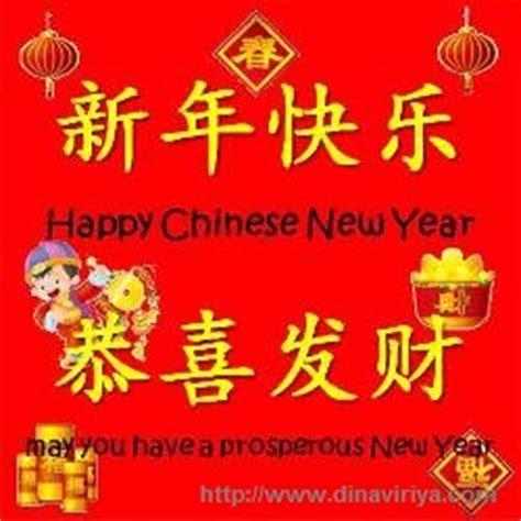 Kaos Imlek 2017 Tulisan China kumpulan ucapan tahun baru imlek dinaviriya