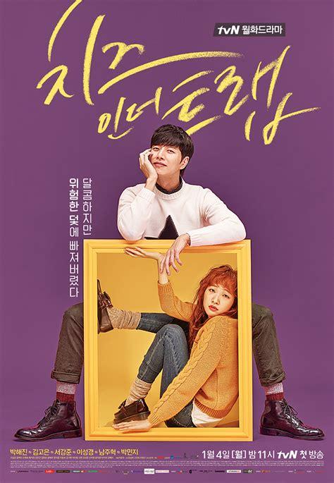 Film Korea Cheese In The Trap | 187 cheese in the trap 187 korean drama