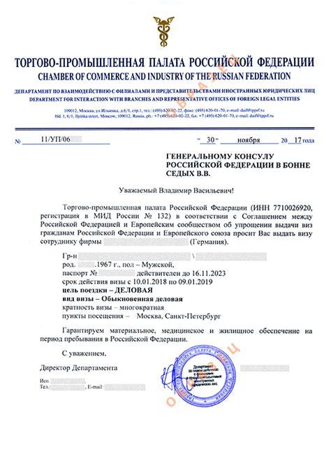 Sle Cover Letter For Russian Visa russian letter of invitation sle 4k wallpapers brilliant