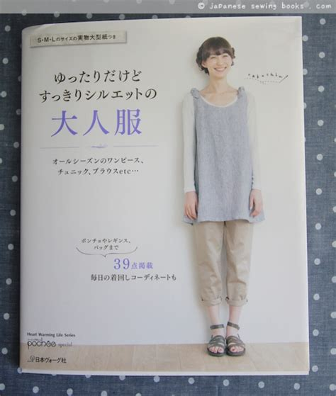 simple pattern books book reviews japanese sewing pattern craft books and